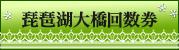 琵琶湖大橋・近江大橋回数券