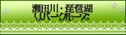瀬田川・琵琶湖リバークルーズ