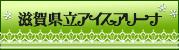 滋賀県立アイスアリーナ