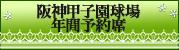 阪神甲子園球場年間予約席