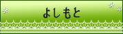滋賀県内観光果樹園